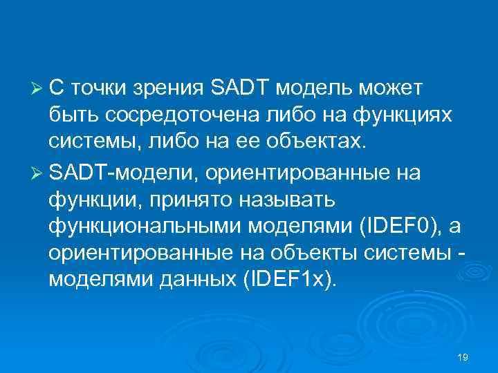 Ø С точки зрения SADT модель может быть сосредоточена либо на функциях системы, либо