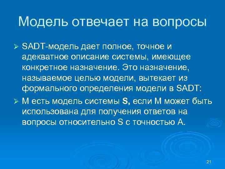 Модель отвечает на вопросы SADT модель дает полное, точное и адекватное описание системы, имеющее
