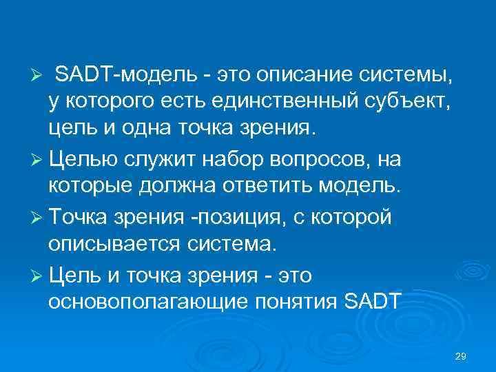 SADT модель это описание системы, у которого есть единственный субъект, цель и одна точка
