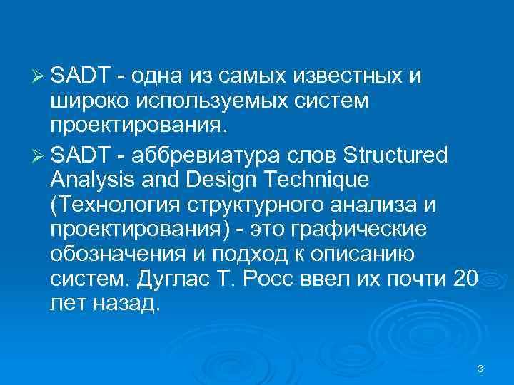 Ø SADT одна из самых известных и широко используемых систем проектирования. Ø SADT аббревиатура