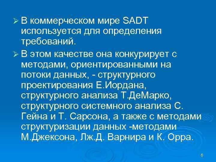 Ø В коммерческом мире SADT используется для определения требований. Ø В этом качестве она