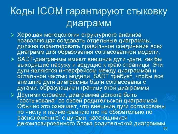 Коды ICOM гарантируют стыковку диаграмм Хорошая методология структурного анализа, позволяющая создавать отдельные диаграммы, должна