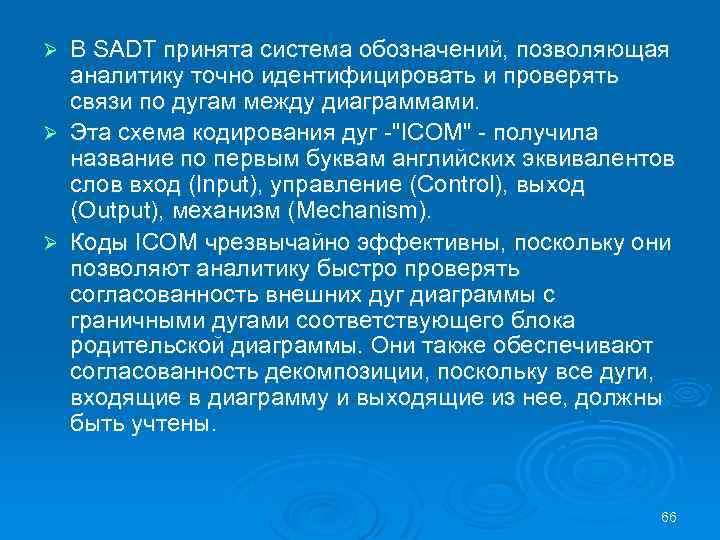 В SADT принята система обозначений, позволяющая аналитику точно идентифицировать и проверять связи по дугам