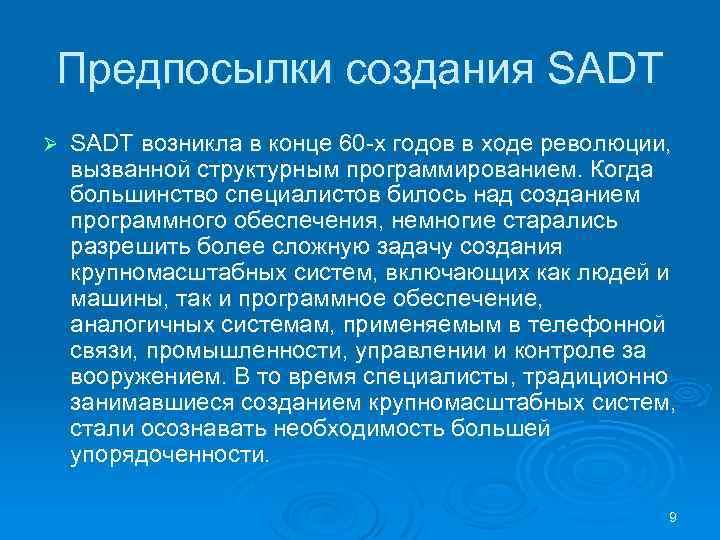 Предпосылки создания SADT Ø SADT возникла в конце 60 х годов в ходе революции,