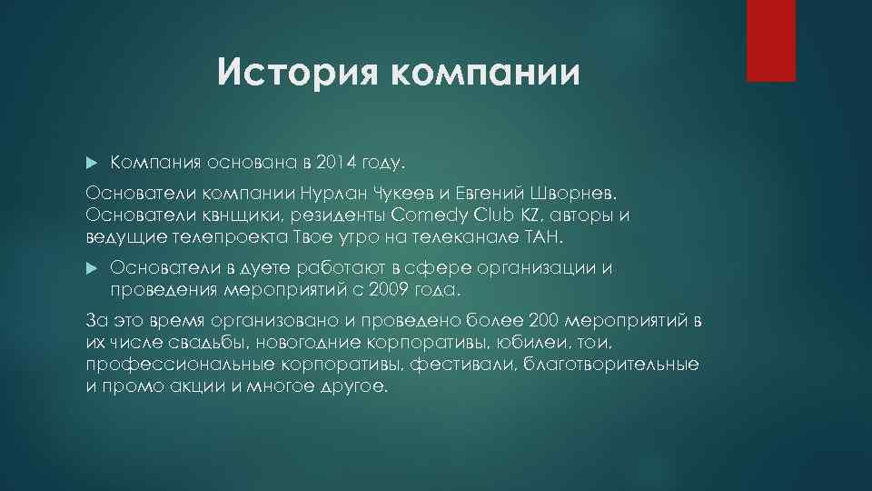 История компании Компания основана в 2014 году. Основатели компании Нурлан Чукеев и Евгений Шворнев.