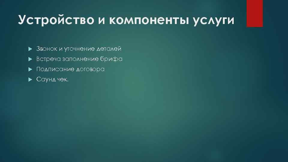 Устройство и компоненты услуги Звонок и уточнение деталей Встреча заполнение брифа Подписание договора Саунд
