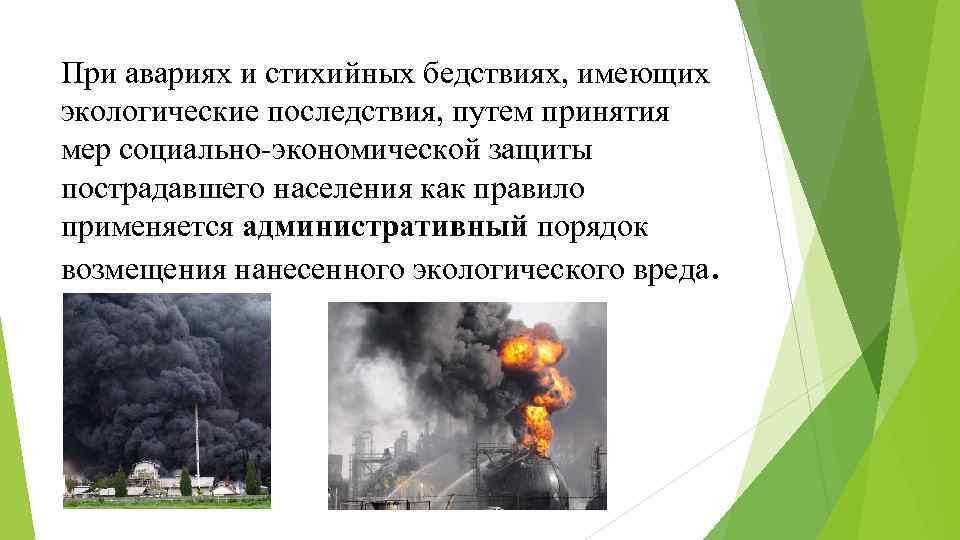 При авариях и стихийных бедствиях, имеющих экологические последствия, путем принятия мер социально экономической защиты