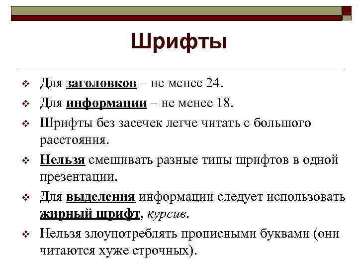 Шрифты v v v Для заголовков – не менее 24. Для информации – не