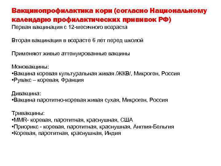 Вакцинопрофилактика кори (согласно Национальному календарю профилактических прививок РФ) Первая вакцинация с 12 -месячного возраста