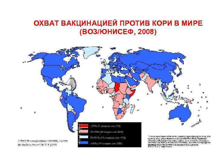 ОХВАТ ВАКЦИНАЦИЕЙ ПРОТИВ КОРИ В МИРЕ (ВОЗ/ЮНИСЕФ, 2008) <50% (3 страны или 1%) 50