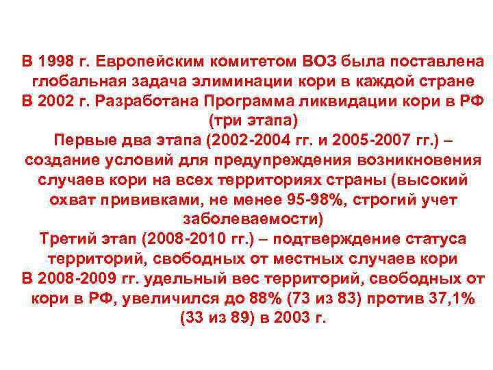 В 1998 г. Европейским комитетом ВОЗ была поставлена глобальная задача элиминации кори в каждой