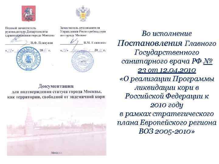 Во исполнение Постановления Главного Государственного санитарного врача РФ № 23 от 12. 04. 2010