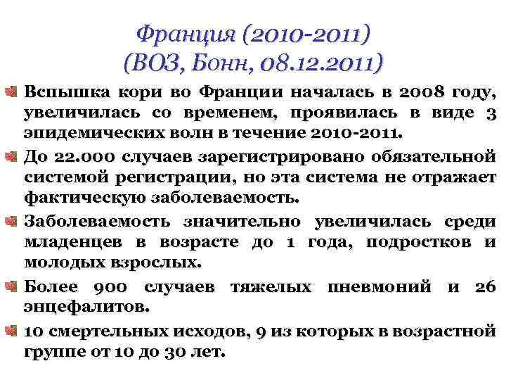Франция (2010 -2011) (ВОЗ, Бонн, 08. 12. 2011) Вспышка кори во Франции началась в