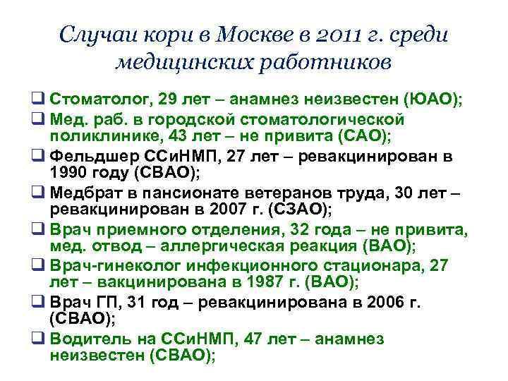 Случаи кори в Москве в 2011 г. среди медицинских работников q Стоматолог, 29 лет