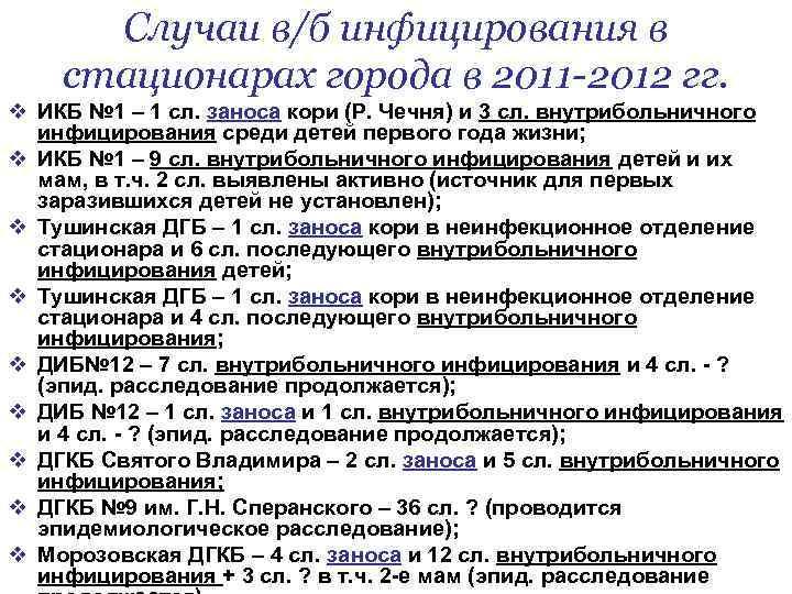 Случаи в/б инфицирования в стационарах города в 2011 -2012 гг. v ИКБ № 1