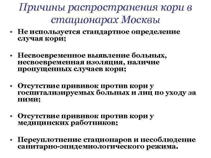 Причины распространения кори в стационарах Москвы • Не используется стандартное определение случая кори; •