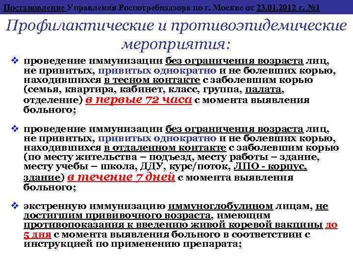 Постановление Управления Роспотребнадзора по г. Москве от 23. 01. 2012 г. № 1 Профилактические