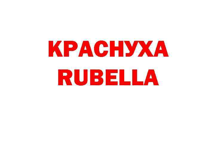 КРАСНУХА RUBELLA