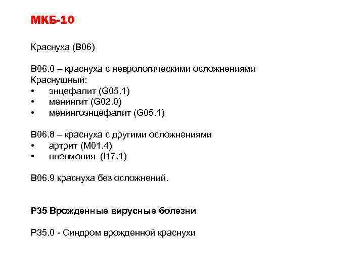 МКБ-10 Краснуха (В 06) В 06. 0 – краснуха с неврологическими осложнениями Краснушный: •