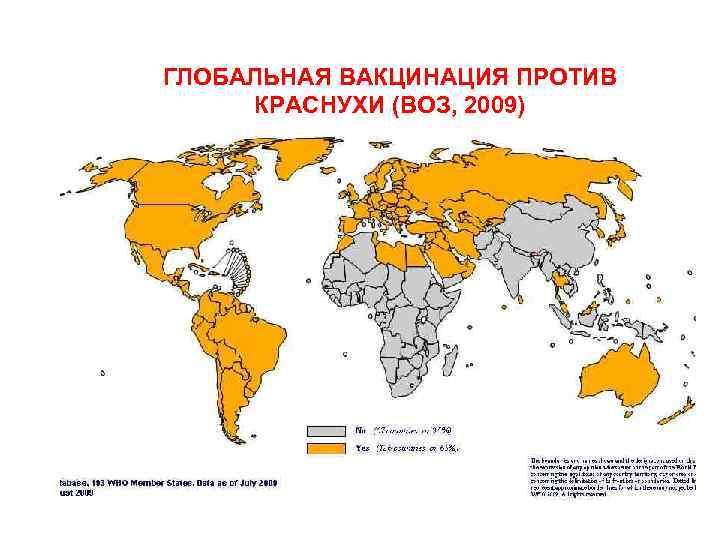 ГЛОБАЛЬНАЯ ВАКЦИНАЦИЯ ПРОТИВ КРАСНУХИ (ВОЗ, 2009)