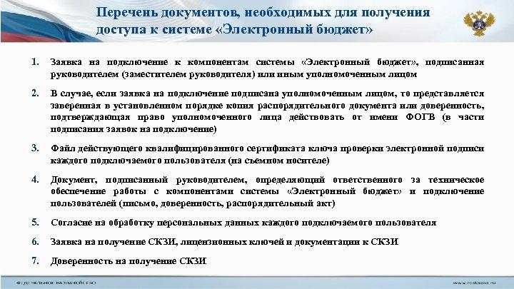 Перечень документов, необходимых для получения доступа к системе «Электронный бюджет» 1. Заявка на подключение