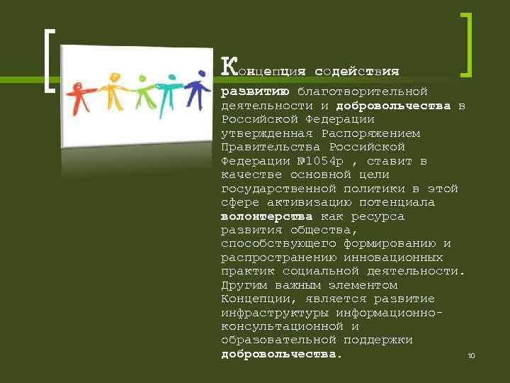 Концепция содействия развитию благотворительной деятельности и добровольчества в Российской Федерации утвержденная Распоряжением Правительства