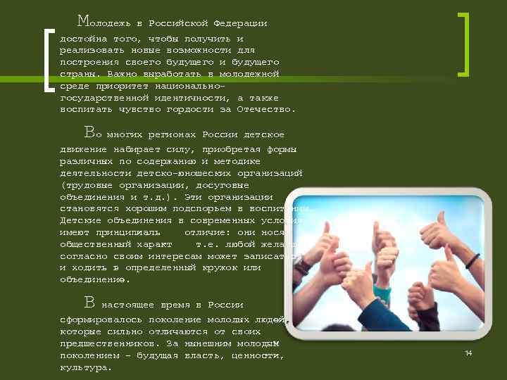 Молодежь в Российской Федерации достойна того, чтобы получить и реализовать новые возможности для