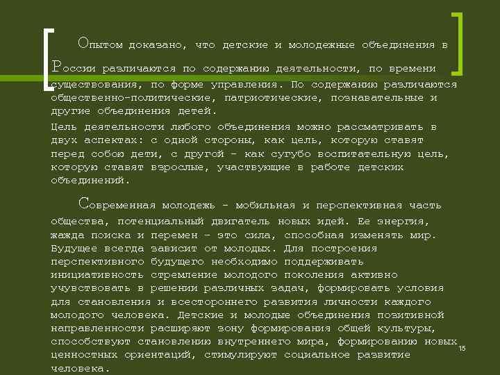 Опытом доказано, что детские и молодежные объединения в России различаются по содержанию деятельности,