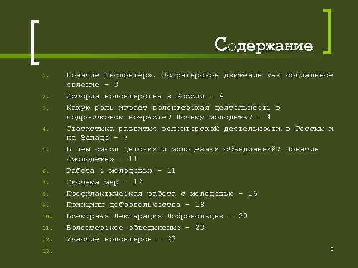 Содержание 1. 2. 3. 4. 5. 6. 7. 8. 9. 10. 11. 12. 13.