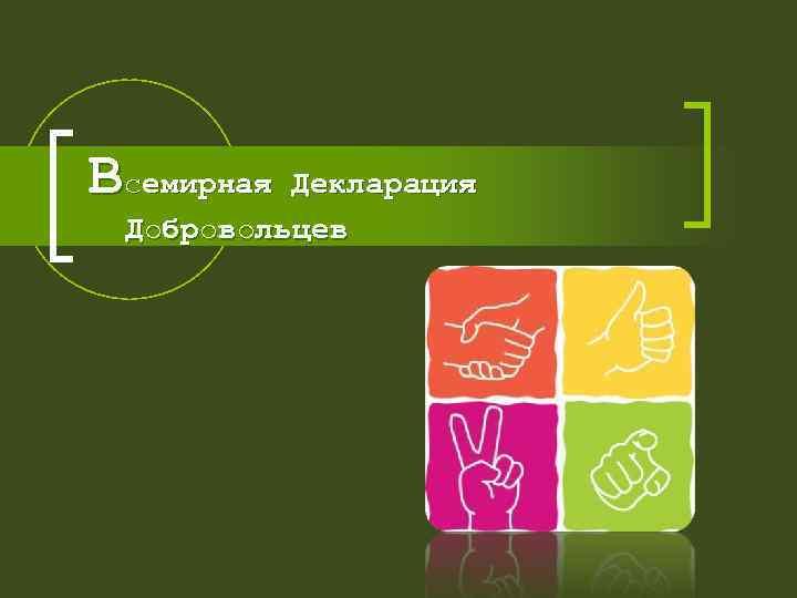Всемирная Декларация Добровольцев