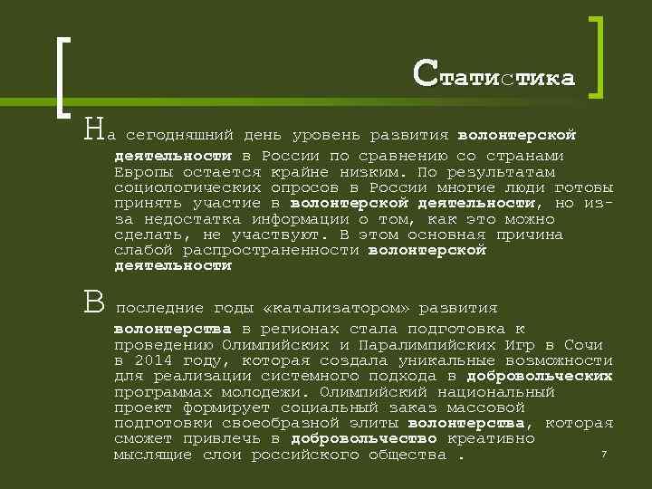 Статистика На сегодняшний день уровень развития волонтерской деятельности в России по сравнению со