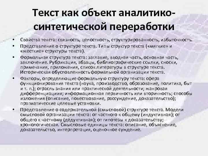 Текст как объект аналитикосинтетической переработки • • • Свойства текста: связность, целостность, структурированность, избыточность.