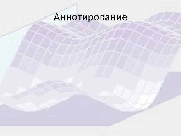 Аннотирование