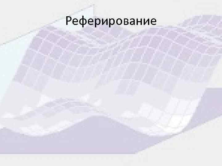 Реферирование