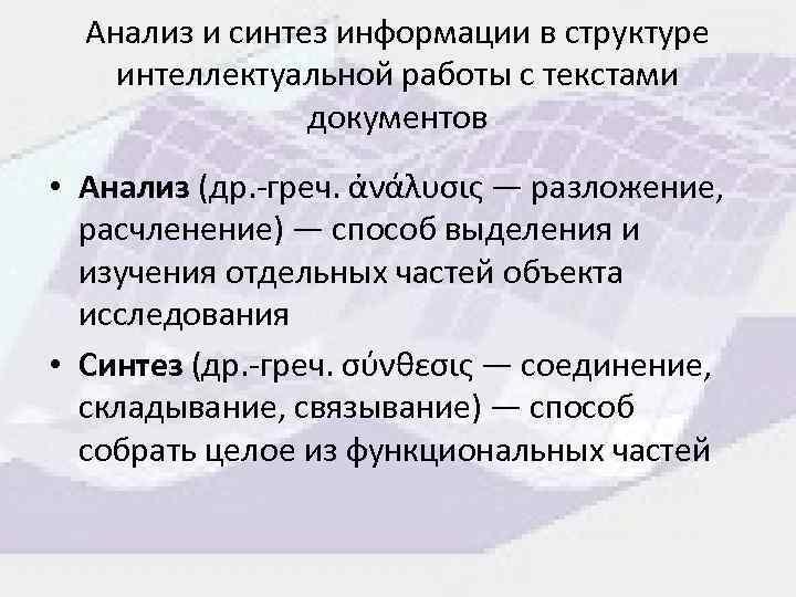Анализ и синтез информации в структуре интеллектуальной работы с текстами документов • Анализ (др.