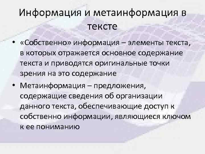 Информация и метаинформация в тексте • «Собственно» информация – элементы текста, в которых отражается