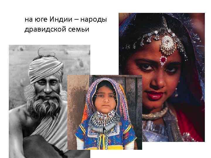 на юге Индии – народы дравидской семьи