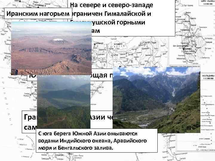 На севере и северо-западе Иранским нагорьем ограничен Гималайской и Гиндукушской горными системам Южная Азия