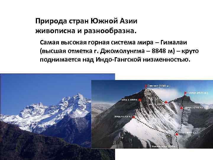 Природа стран Южной Азии живописна и разнообразна. Самая высокая горная система мира – Гималаи