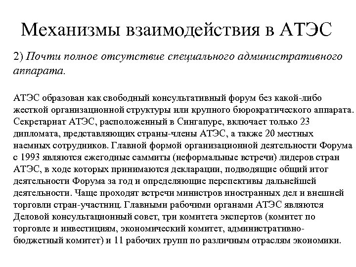 Механизмы взаимодействия в АТЭС 2) Почти полное отсутствие специального административного аппарата. АТЭС образован как