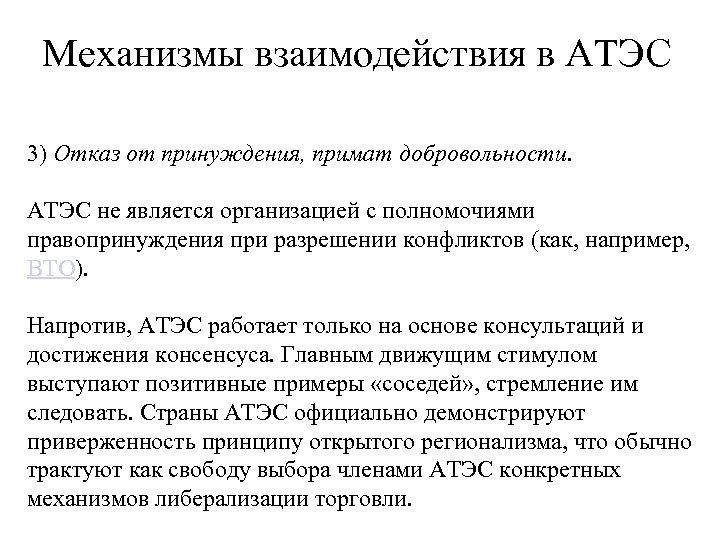 Механизмы взаимодействия в АТЭС 3) Отказ от принуждения, примат добровольности. АТЭС не является организацией
