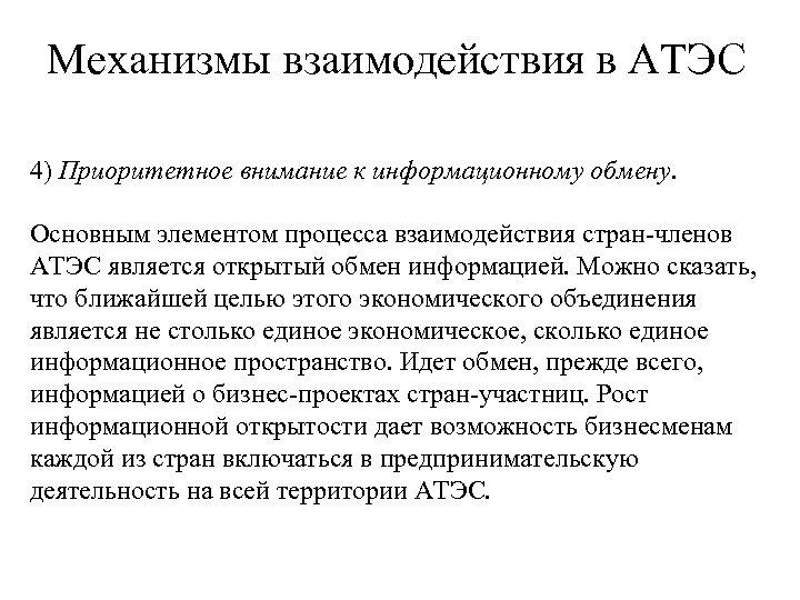 Механизмы взаимодействия в АТЭС 4) Приоритетное внимание к информационному обмену. Основным элементом процесса взаимодействия