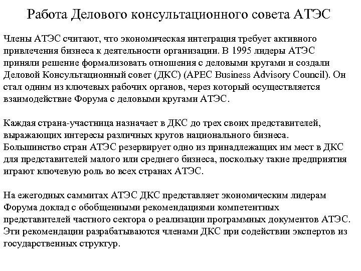Работа Делового консультационного совета АТЭС Члены АТЭС считают, что экономическая интеграция требует активного привлечения