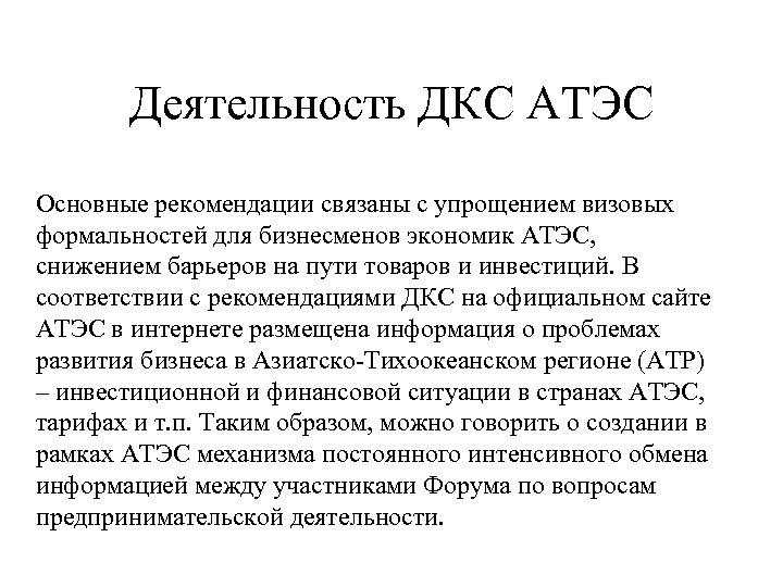 Деятельность ДКС АТЭС Основные рекомендации связаны с упрощением визовых формальностей для бизнесменов экономик АТЭС,