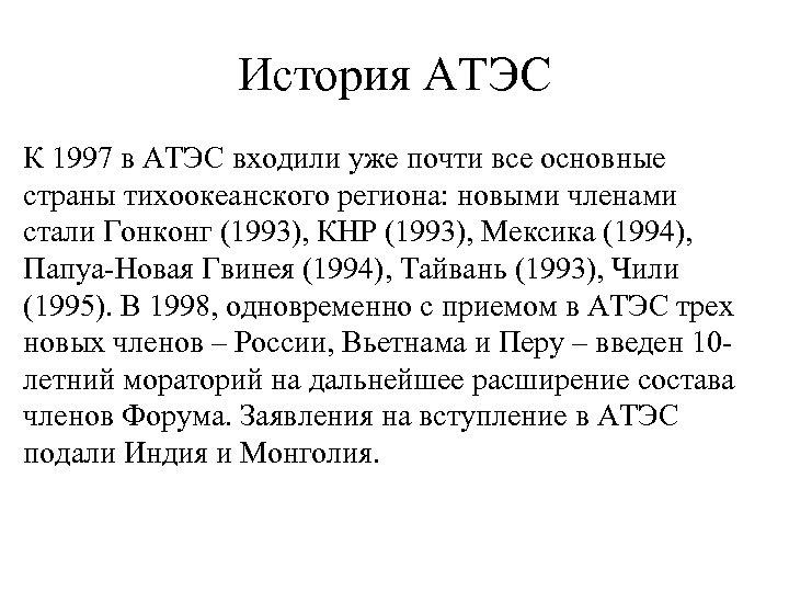 История АТЭС К 1997 в АТЭС входили уже почти все основные страны тихоокеанского региона: