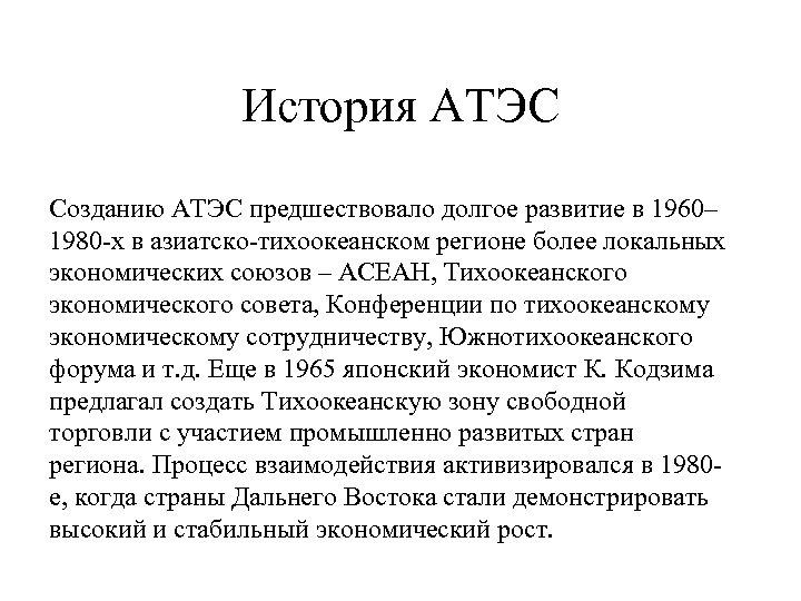 История АТЭС Созданию АТЭС предшествовало долгое развитие в 1960– 1980 -х в азиатско-тихоокеанском регионе
