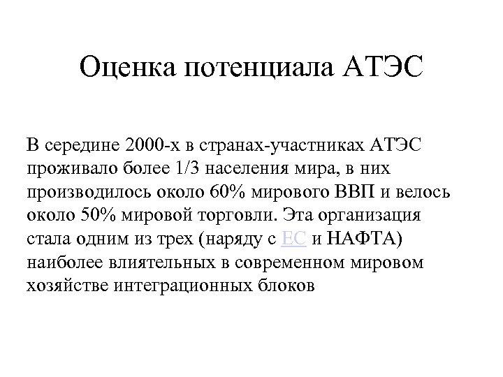 Оценка потенциала АТЭС В середине 2000 -х в странах-участниках АТЭС проживало более 1/3 населения