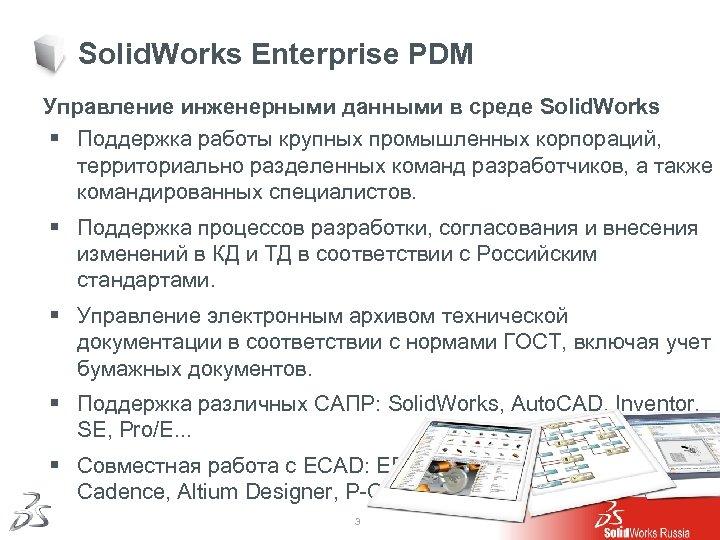Solid. Works Enterprise PDM Управление инженерными данными в среде Solid. Works § Поддержка работы