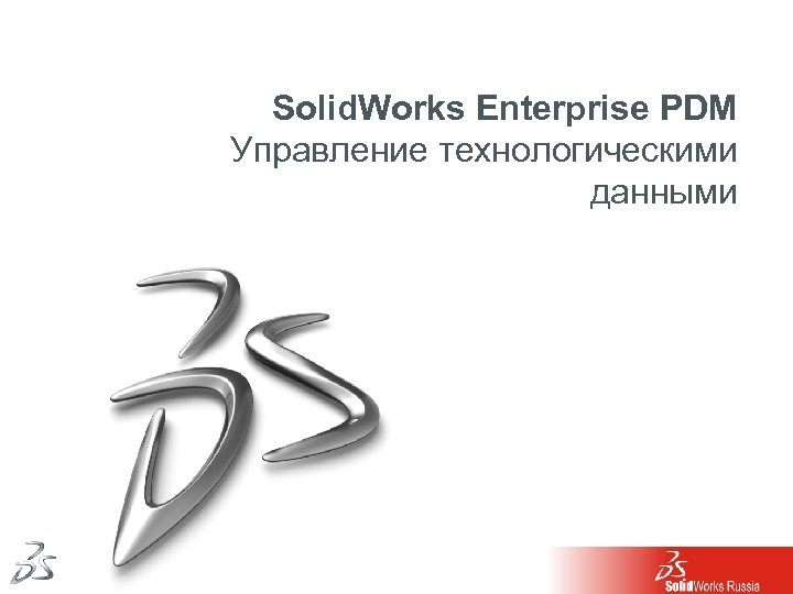Solid. Works Enterprise PDM Управление технологическими данными 6