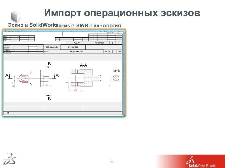 Импорт операционных эскизов Эскиз в Solid. Works Эскиз в SWR-Технология 10